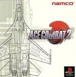エースコンバット2(ゲーム)