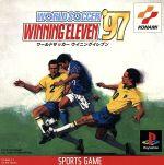 ワールドサッカー ウイニングイレブン '97(ゲーム)