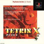テトリス-X(再販)(ゲーム)