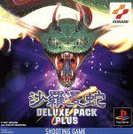 沙羅曼蛇 デラックスパックプラス(ゲーム)