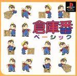倉庫番ベーシック(ゲーム)