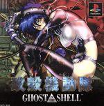 攻殻機動隊 GHOST in the SHELL(ゲーム)