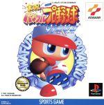 実況パワフルプロ野球'97 開幕版(ゲーム)