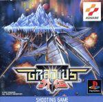 グラディウス外伝(ゲーム)