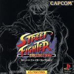 ストリートファイターコレクション(ゲーム)