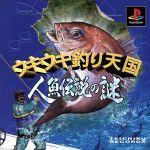 ウキウキ釣り天国 人魚伝説の謎(ゲーム)
