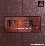 フロントミッションⅡ(セカンド)(ゲーム)