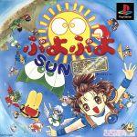ぷよぷよSUN 決定盤(ゲーム)
