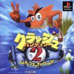 クラッシュ・バンディクー2 コルテックスの逆襲(ゲーム)