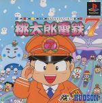 桃太郎電鉄7(ゲーム)