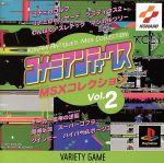 コナミアンティークス MSXコレクションズ VOL.2(ゲーム)