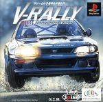 V-RALLY CHAMPIONSHIP EDITION(ブイラリーチャンピオンシップエディション)(ゲーム)