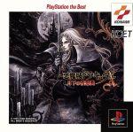 悪魔城ドラキュラX 月下の夜想曲(再販)(ゲーム)