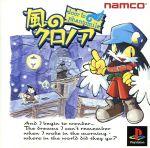 風のクロノア door to phantomile(ゲーム)