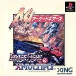 イメージファイト&Xマルチプライ/アーケードギアーズ(ゲーム)