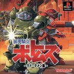装甲騎兵ボトムズ ウド・クメン編(ゲーム)