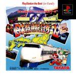 DX日本特急旅行ゲーム(再販)(ゲーム)