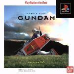 機動戦士ガンダム Ver.2.0(再販)(ゲーム)