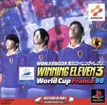 ワールドサッカー 実況ウイニングイレブン3 ワールドカップFrance98(ゲーム)