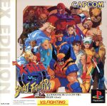 X-MEN VS.STREET FIGHTER EX EDITION(ゲーム)