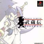 BRAVE FENCER 武蔵伝(ブレイヴフェンサー)(ゲーム)