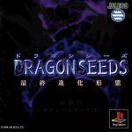 DRAGON SEEDS(ドラゴンシーズ)最終進化形態(ゲーム)