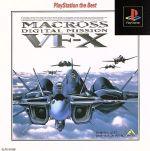 マクロス デジタルミッション VF-X(再販)(ゲーム)