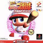 実況パワフルプロ野球'98 開幕版(ゲーム)
