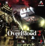 Over Blood2(オーバーブラッド2)(ゲーム)