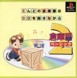 倉庫番ベーシック2(ゲーム)