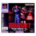 バイオハザード2 デュアルショックVer.(ゲーム)