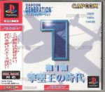 カプコン ジェネレーション第1集 撃墜王の時代(ゲーム)
