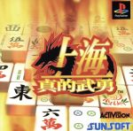 上海 真的武勇(ゲーム)