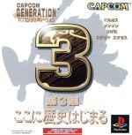 カプコン ジェネレーション第3集 ここに歴史始まる(ゲーム)