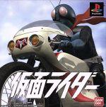 仮面ライダー(ゲーム)