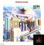 シムシティ2000(再販)(ゲーム)