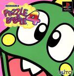 パズルボブル4(ゲーム)