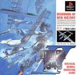 ストライカーズ 1945Ⅱ(ゲーム)