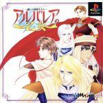 アルバレアの乙女 麗しの聖騎士たち(ゲーム)