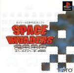 スペースインベーダー2000(ゲーム)