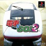電車でGO!2(ゲーム)