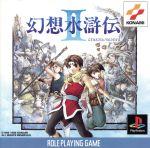 幻想水滸伝Ⅱ(ゲーム)
