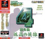 カプコン ジェネレーション第4集 孤高の英雄(ゲーム)