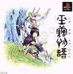 玉繭物語(ゲーム)