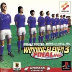 ワールドサッカー 実況ウイニングイレブン3 ファイナルヴァージョン(ゲーム)