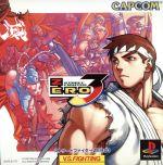 ストリートファイターZERO3(ゲーム)