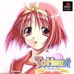 To Heart(トゥハート)(ゲーム)