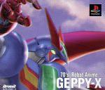 70年代風ロボットアニメ ゲッP-X'(ゲーム)