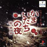 かまいたちの夜 特別編 サウンドノベル・エボリューション2(ゲーム)