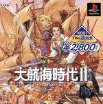 大航海時代Ⅱ(再販)(ゲーム)